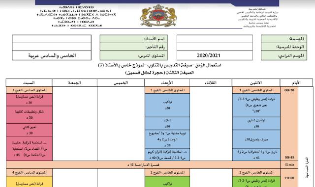 جدول الحصص للمستويين الخامس و السادس عربية 2020