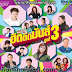 [Album] Thai MP3 Vol 08 (50 Song)