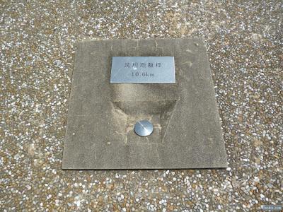 淀川距離標