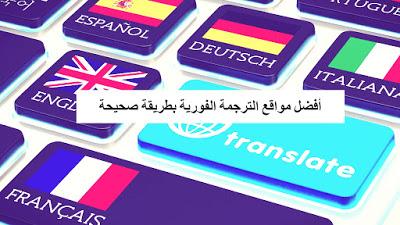 أفضل 9 مواقع للترجمة بدون أخطاء