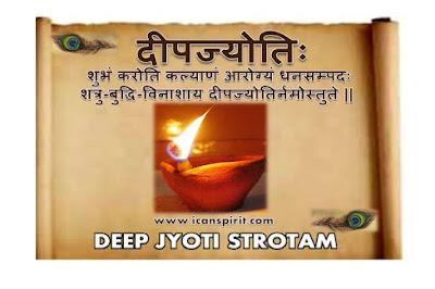 Deepa Jyoti Stotram