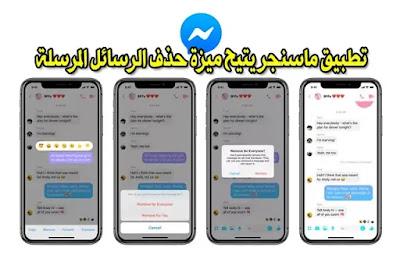تطبيق-ماسنجر-يتيح-ميزة-حذف-الرسائل-المرسلة-Messenger