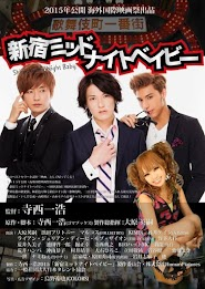 Shinjuku Midnight Baby (2015)