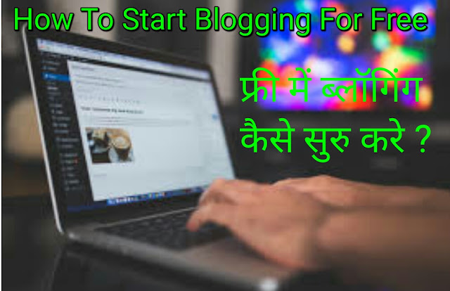 How to Start Blogging - Beginners To Professional Blogging Knowledge