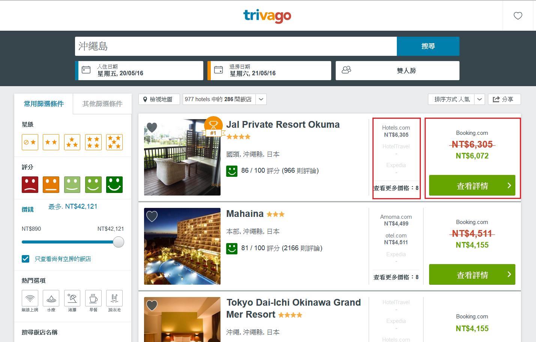 tivago-住宿-訂房網站-比價平台-推薦-自由行-旅遊