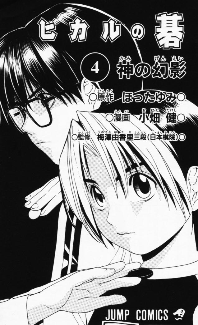 Hikaru No Go hikaru no go chap 26 trang 5