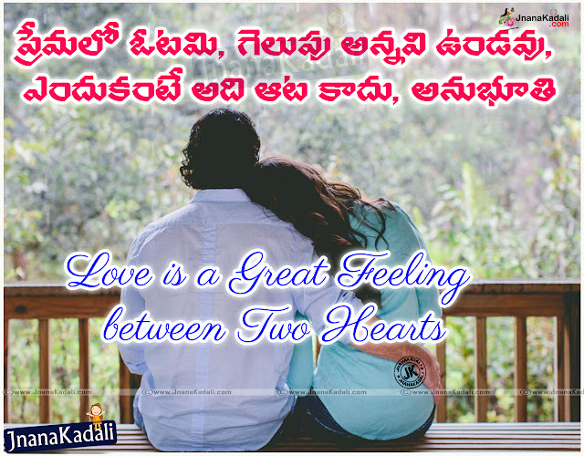 Here is a Best Telugu love Poetry and Sayings, Top Telugu Love Quotations Online, Inspiring Love Quotes and Best Love Wallpapers online, Good  Lovers Quotes and Messages, Best Telugu Love Images with Love Quotes in Telugu, Valentines Day Telugu Love Quotations and Greetings. True and Nice Love Sayings pictures Free.
