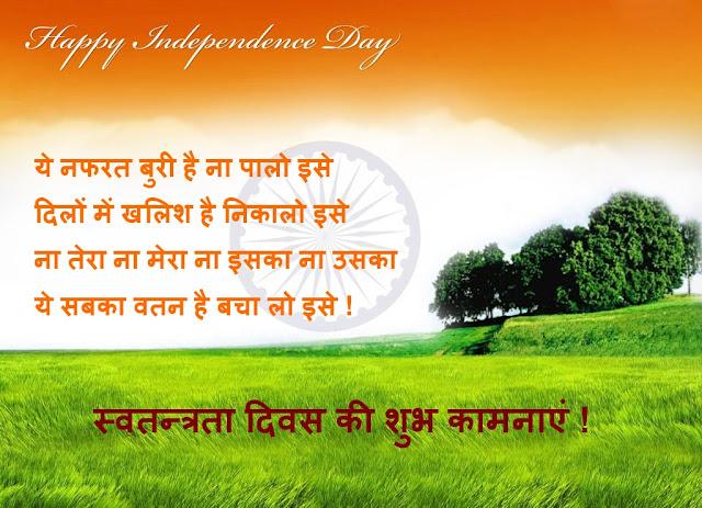 73 स्वतंत्रता दिवस शायरी बधाई