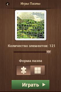 Игры Пазлы