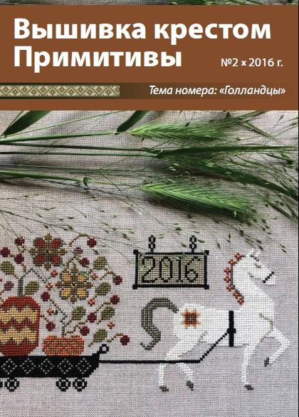 Читать онлайн журнал по вышивке крестиком