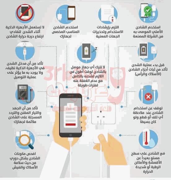 7 نصائح هامة لشحن الهاتف المحمول بأمان