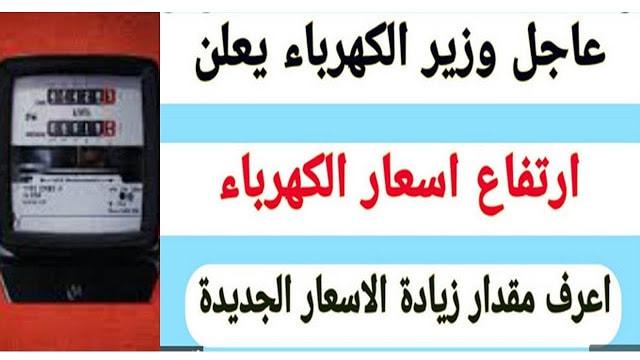 زيادة اسعار الكهرباء فى مصر تعرف على الشرائح الجديدة