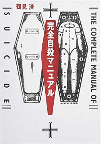 Wataru Tsurumi menulis novel The Complete Manual of Suicide