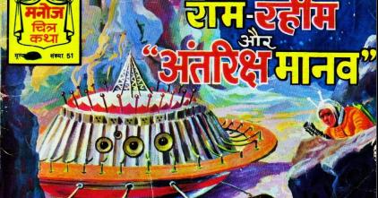 Ram Rahim aur Antriksh Manav | Free e books | Jakhira of Ebooks