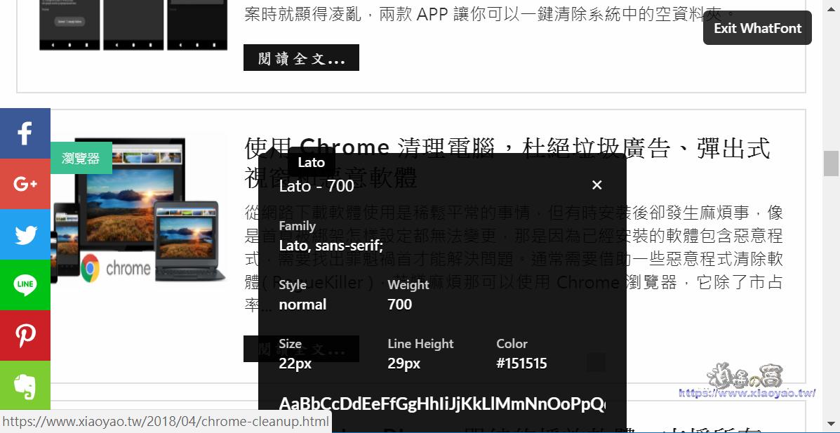 WhatFont 網頁字型識別工具