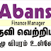 Vacancy In Abans Group   Post Of - Finance Manager