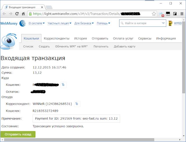 Seo-Fast - выплата  на WebMoney от 12.12.2015 года