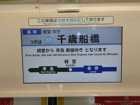 小田急電鉄 各停 経堂行き3 4000形