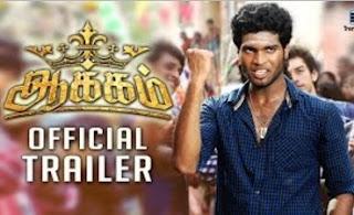 Aakkam Official Trailer | New Tamil Movie | Ravan, Vaidhegi | Srikanth Deva