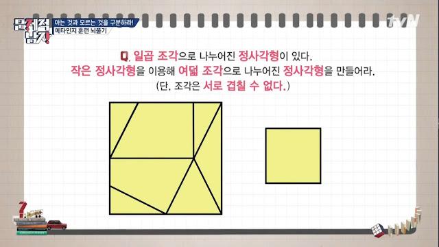 problematic men problems cha eun woo squares