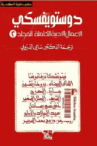 الأعمال الأدبية الكاملة المجلد الثاني pdf لـ فيودور دوستويفسكي