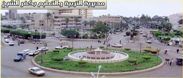 مديرية التربية والتعليم بمحافظة كفر الشيخ | الموقع الرسمى