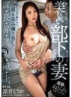 AVSA-091 屈辱パワハラNTRドラマ