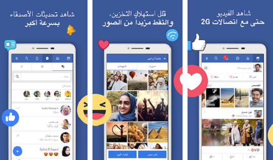 Faebook و Facebook lite  ماهي الاختلافات بينهما ؟
