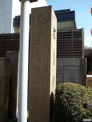 都島神社石柱