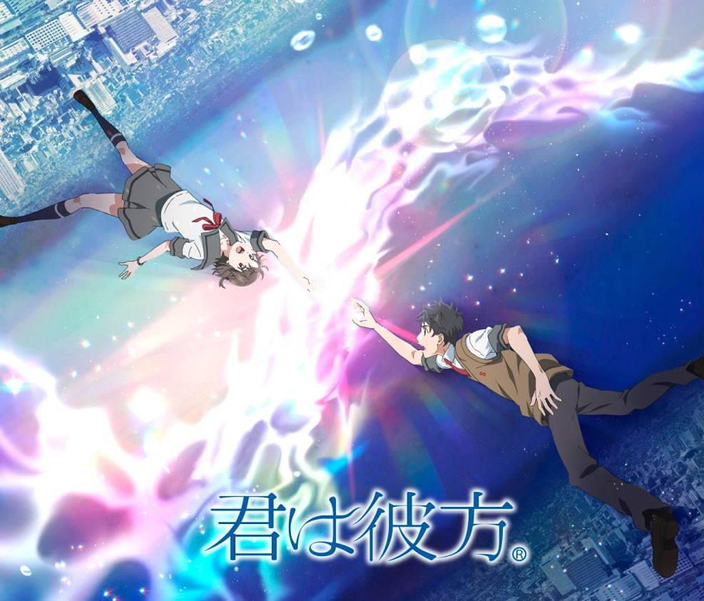 Bohaterowie filmu anime Kimi wa Kanata