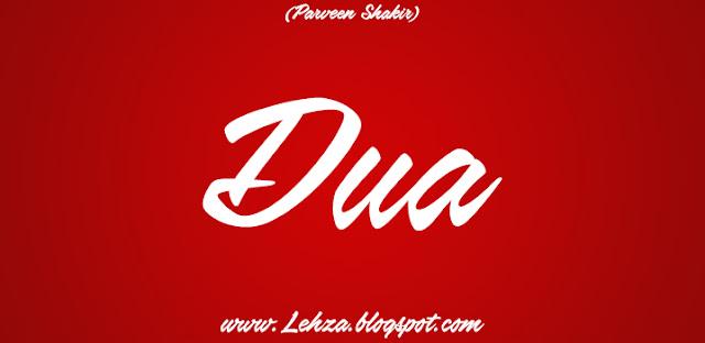 Dua By Parveen Shakir