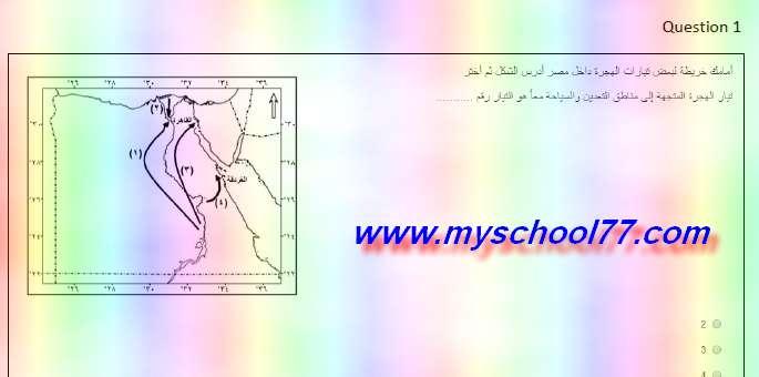 امتحان الجغرافيا التجريبي للصف الأول الثانوي مارس ٢٠١٩