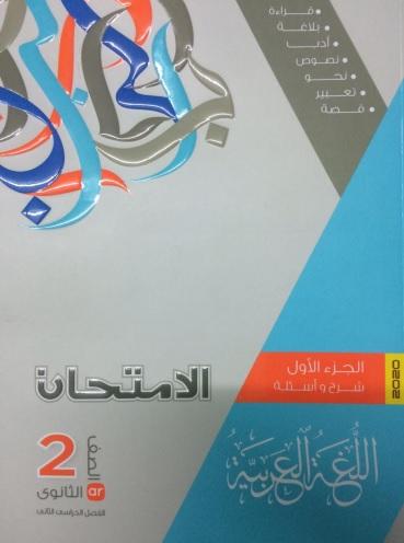 كتاب الامتحان فى اللغة العربية PDF للصف الثاني الثانوي - الترم الثاني 2020