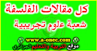 philosophy-secondaire-algerie