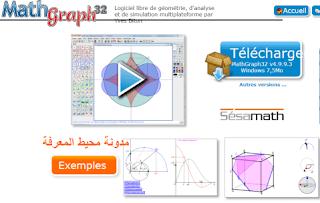 موقع متخصص في الرياضيات