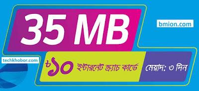 Grameenphone-Gp-35MB-Internet-Scratch-Card-10Tk-3Days