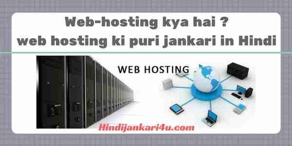 Web-hosting kya hai | web hosting ki puri jankari