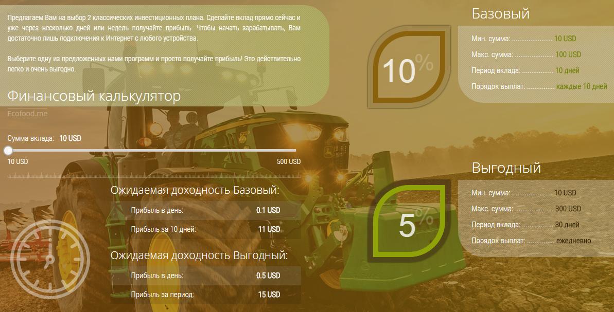 Инвестиционные планы EcoFood