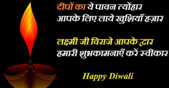 {{*Best}} Diwali Hindi Shayari Photos 2017,Diwali Shayari Image Pictures Photos 2017 For WhatsApp And FACEBOOK.
