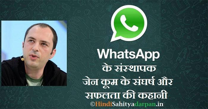 Watsapp founder Jan Koum Story in hindi,Jan Koum struggle story hindi