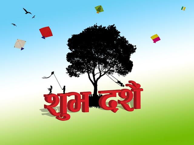 Dashain Images