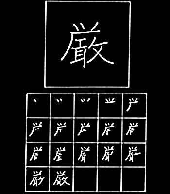 kanji strict