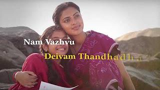 Indha Vazhkai – Amma Kanakku _ Lyric Video _ Shashaa Tirupati _ Ilaiyaraaja