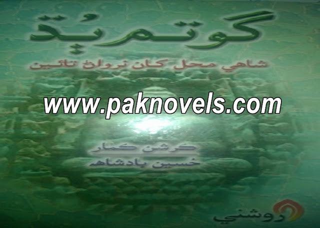 Gautam Budh Urdu Book By Krishan Kumar