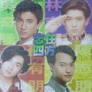 Nicky Wu (Wu Qi Long 吳奇隆) - Zhu Ni Yi Lu Shun Feng (祝你一路順風)