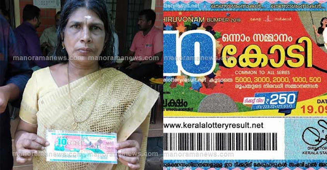 Thiruvonam bumper 2018 lottery Winner