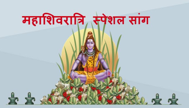 mahashivratri special songs lyrics