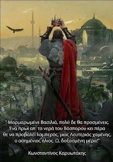 marmarwmenos-vasilias«S.Drekou»aenai.EpAnastasi