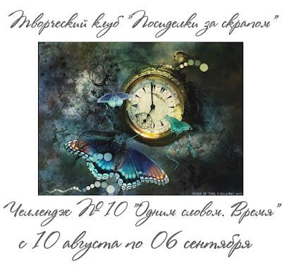 """Челлендж #10 . Тема """"Одним словом. Время"""""""