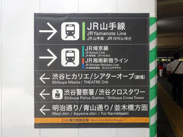 駅案内標識,渋谷駅〈著作権フリー無料画像〉Free Stock Photos